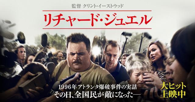 画像: 映画『リチャード・ジュエル』オフィシャルサイト 大ヒット上映中