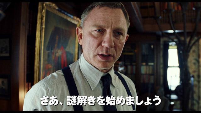 画像: 『ナイブズ・アウト/名探偵と刃の館の秘密』1.31(金)公開/60秒予告 youtu.be