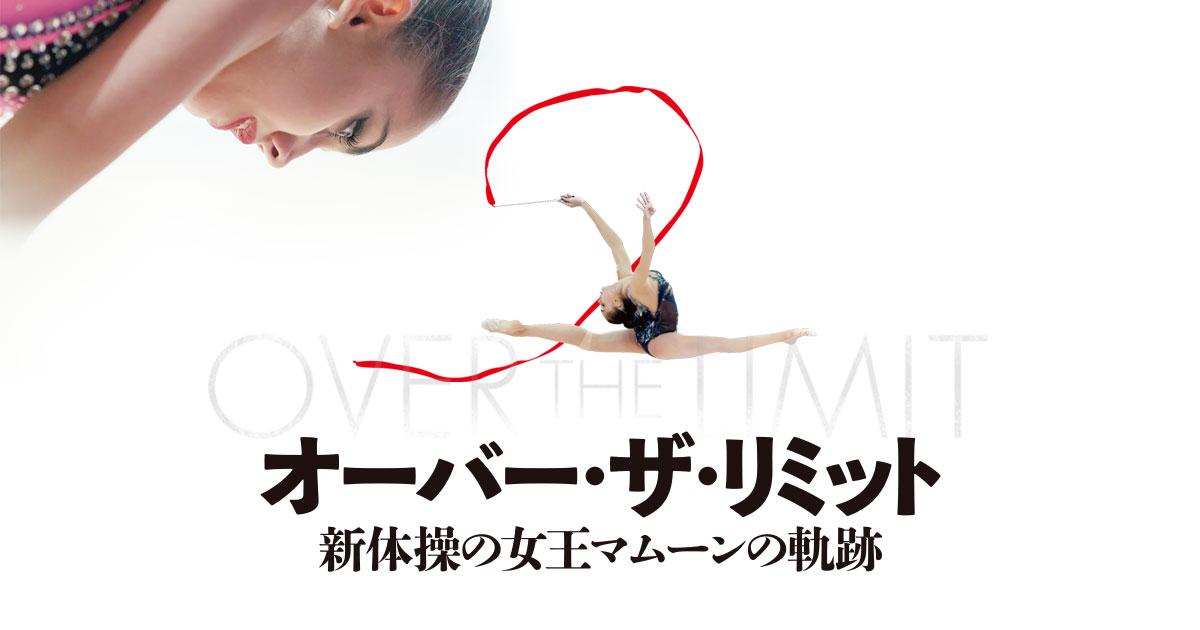 画像: 映画『オーバー・ザ・リミット~新体操の女王マムーンの軌跡』