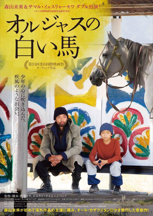 画像: 森山未來が、初の海外主演作で訪れたカザフスタンでの経験を「宝物のよう」と振り返る-初日舞台挨拶レポート!竹葉リサ監督『オルジャスの白い馬』