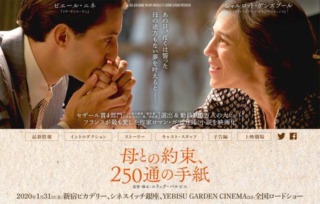 画像: 映画『母との約束、250通の手紙』公式サイト