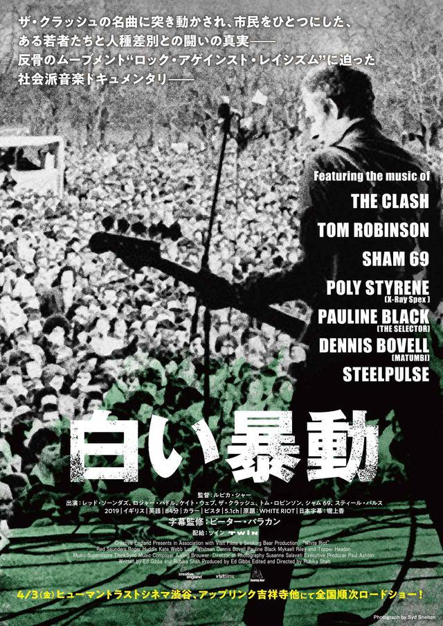 画像: クラッシュの名曲で闘志を燃やし、市民をひとつにした、ある若者たちと人種差別との闘いを描いた『白い暴動』世界最速公開決定!字幕監修は、ピーター・バラカン!