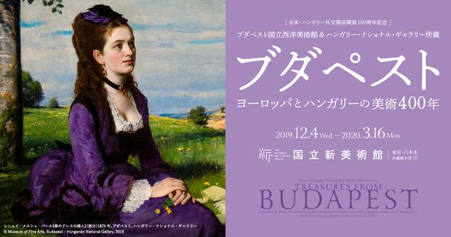 画像: ブダペスト ― ヨーロッパとハンガリーの美術400年