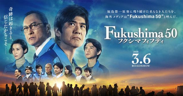 画像: 映画「Fukushima 50」公式サイト|3月6日(金)全国ロードショー