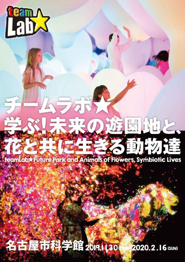 画像: 大好評!「チームラボ 学ぶ!未来の遊園地と、花と共に生きる動物達」名古屋市科学館で開催中!
