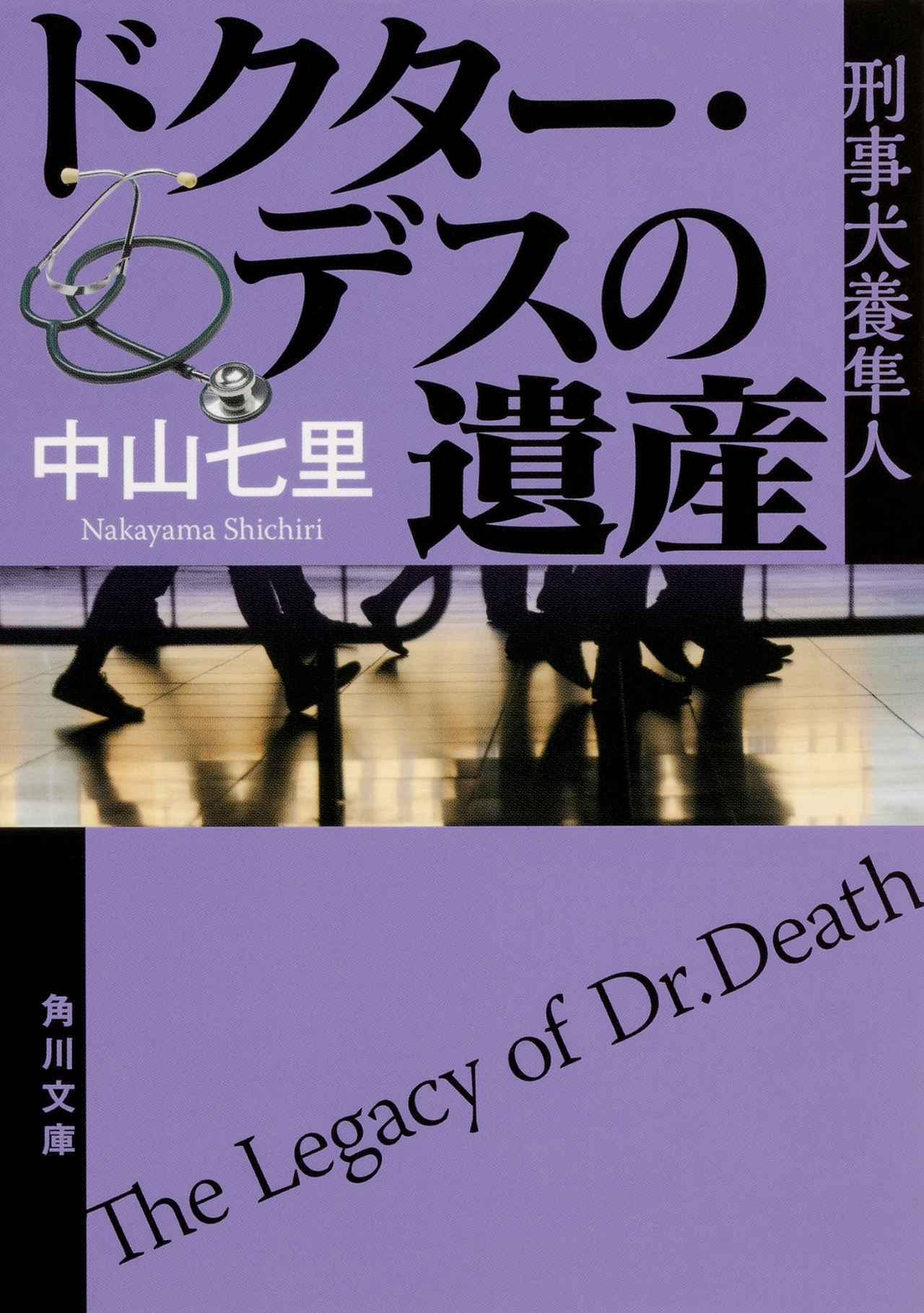 画像: 原作 中山七里「ドクター・デスの遺産」(KADOKAWA/角川文庫)装丁