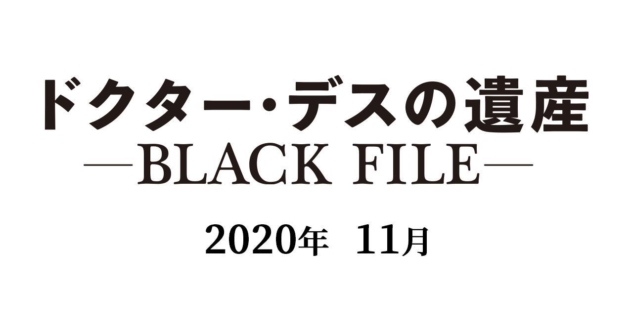 画像: 映画『ドクター・デスの遺産-BLACK FILE-』オフィシャルサイト