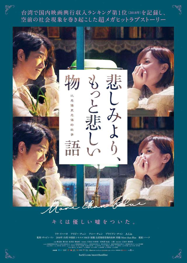 画像1: 台湾で社会現象となりメガヒット!アジア各国で記録を樹立した号泣必至のラブストーリーが、遂に日本公開『悲しみより、もっと悲しい物語』