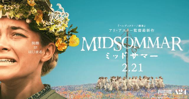 画像: 映画『ミッドサマー』 2020年2月21日(金)TOHOシネマズ 日比谷ほか全国ロードショー