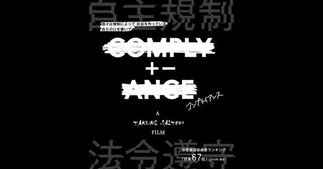 画像: 映画『COMPLY+-ANCE コンプライアンス』公式サイト
