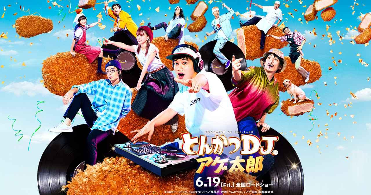 画像: 映画『とんかつDJアゲ太郎』オフィシャルサイト  6月19日(金)公開