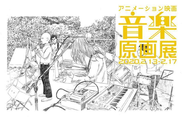 画像2: ©大橋裕之/ロックンロール・マウンテン/Tip Top