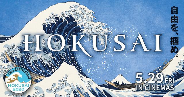 画像: 映画『HOKUSAI』公式サイト 2020年5月29日(金)全国公開!
