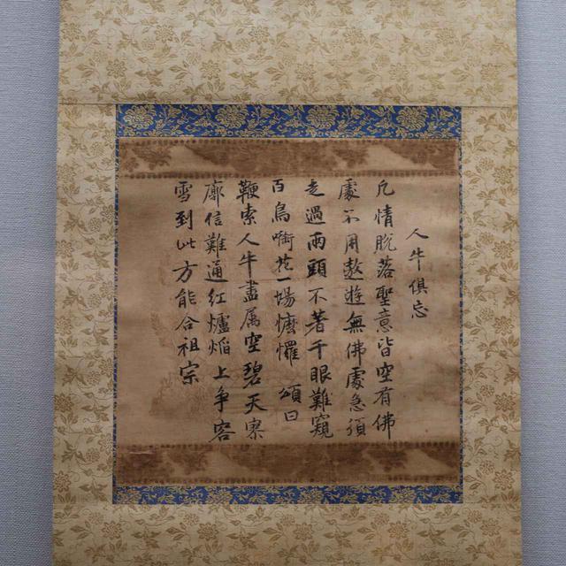 画像: 絶海中津墨蹟「十牛頌」室町時代 相国寺蔵 空白の八つ目の絵の基になったテクスト 重要文化財