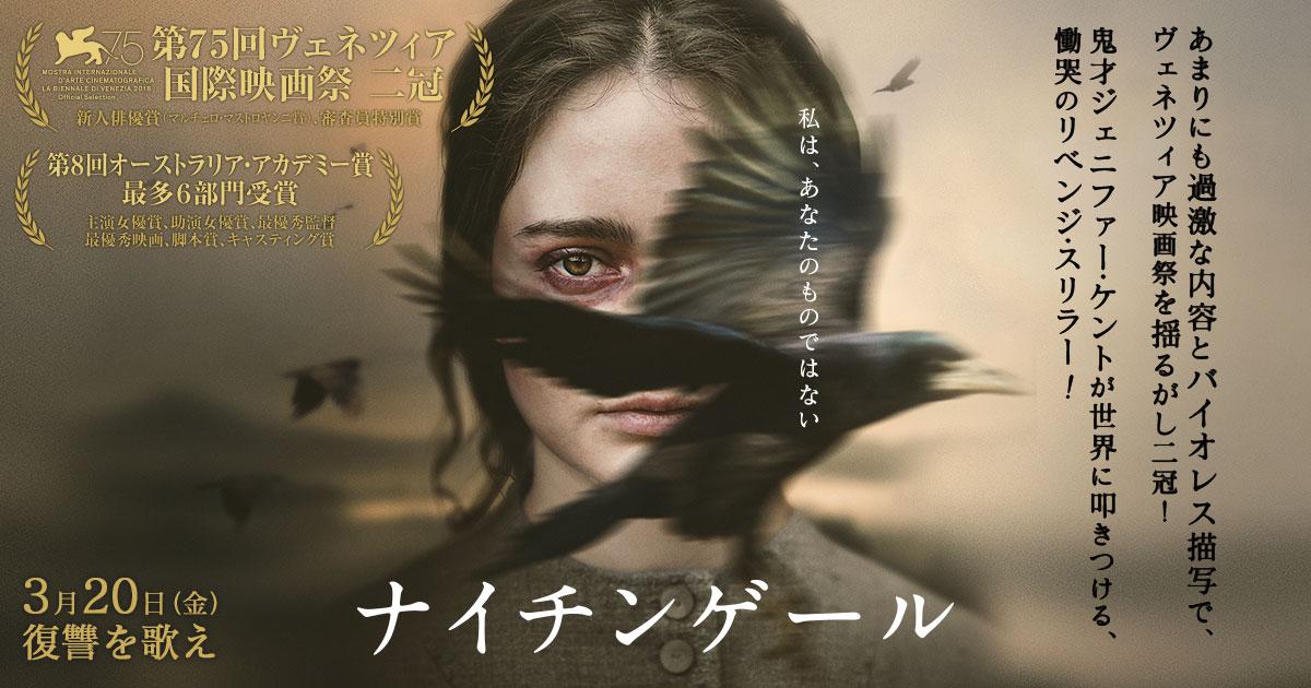 画像: 映画「ナイチンゲール」公式サイト 3月20日(金)ロードショー