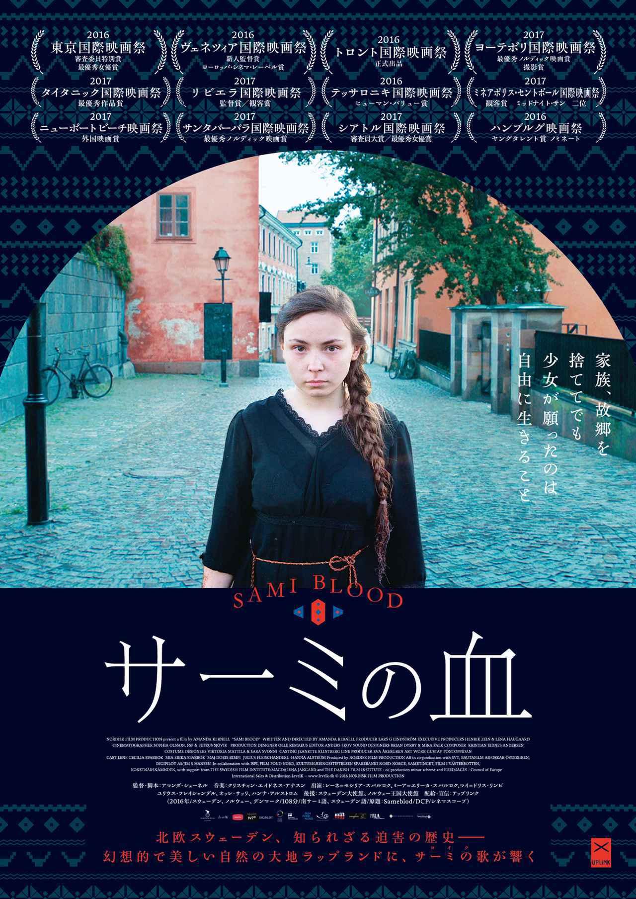 画像1: 『アナ雪2』のモデルとなった北欧の先住民「サーミ」を描き世界の映画祭で喝采を浴びた『サーミの血』 1 週間限定の再公開が決定!