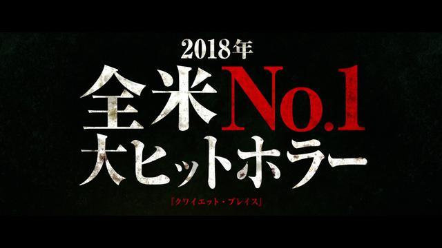 画像: 『クワイエット・プレイス PARTⅡ』特報映像 youtu.be
