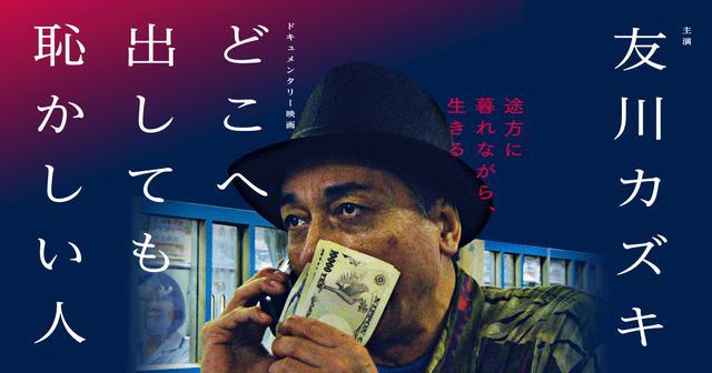 画像: 友川カズキ 主演 – 映画『どこへ出しても恥かしい人』公式サイト