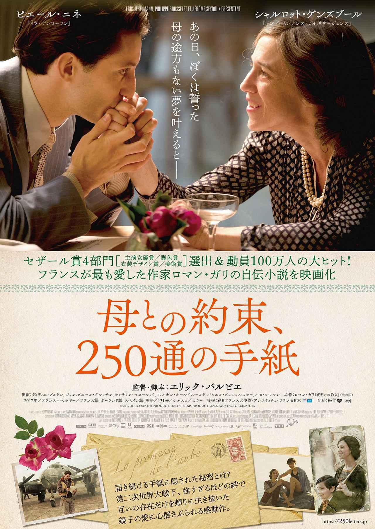 画像1: フランス有名作家ロマン・ガリのベストセラー自伝小説を映画化!『母との約束、250通の手紙』ピエール・ニネ インタビュー