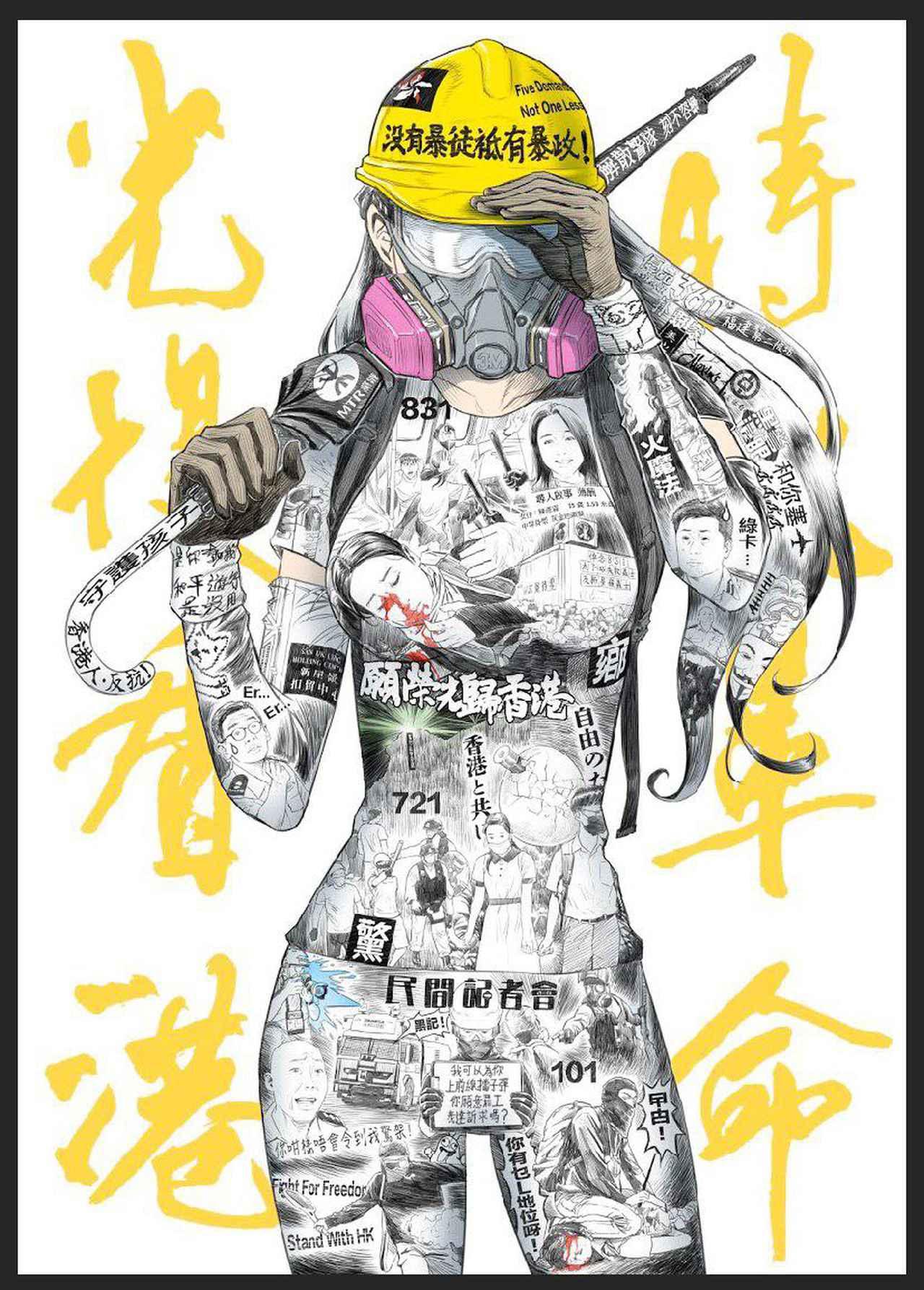 画像: Artist: Kai Lan Egg Title: 香港女勇武 La Femme Courageuse Medium: Digital art 2019