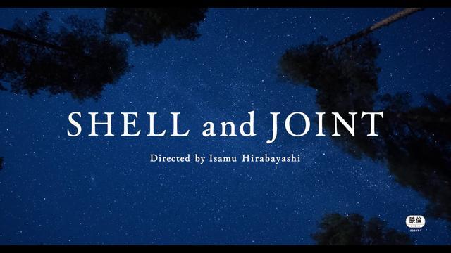 画像: 映画『SHELL and JOINT』 予告篇 2020年3月27日(金) シネマート新宿・シネマート心斎橋にて公開 youtu.be
