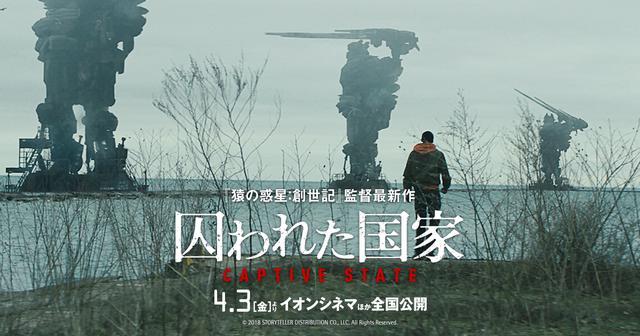 画像: 映画『囚われた国家』公式サイト | 4.3[金]よりイオンシネマほか全国公開