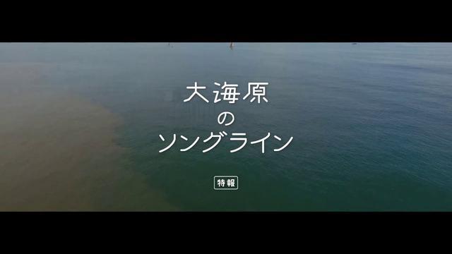 画像: 映画『大海原のソングライン』特報 youtu.be