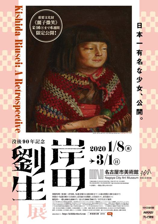 画像: 没後90年記念 岸田劉生展 – 名古屋市美術館