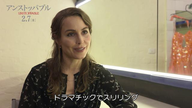 画像: 2/7(金)公開『アンストッパブル』ノオミ・ラパスインタビュー映像 www.youtube.com