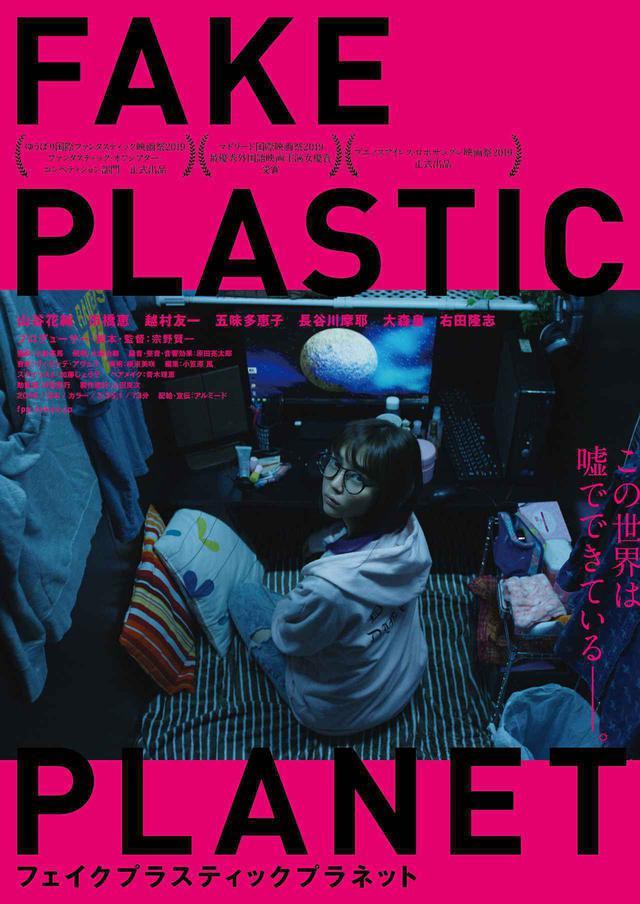 画像: 『フェイクプラスティックプラネット』 主演 山谷花純さんcinefilインタビュー