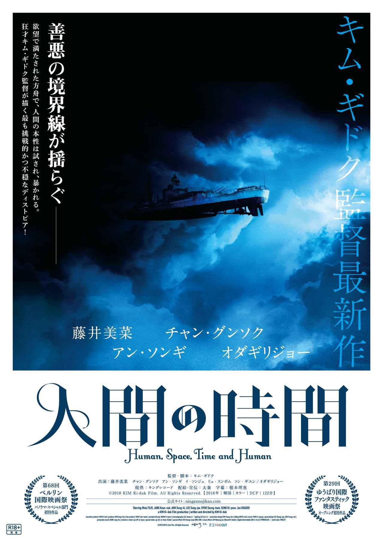 画像1: (c) 2018 KIM Ki-duk Film. All Rights Reserved.