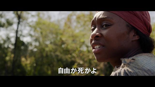 画像: アカデミー賞主演女優賞、歌曲賞2部門ノミネート『ハリエット』本予告 youtu.be
