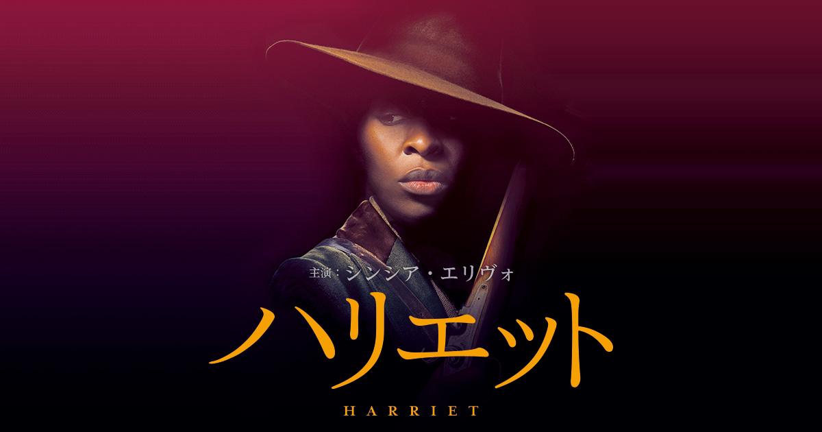 画像: 映画『ハリエット』オフィシャルサイト