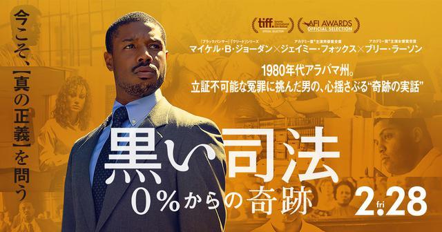 画像: 映画『黒い司法 0%からの奇跡』公式サイト 2020.2.28 (金)ロードショー