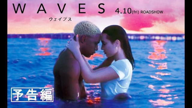 画像: 映画『WAVES/ウェイブス』予告編|4月10日(金)公開 youtu.be