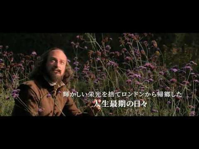 画像: 知られざるシェイクスピアの最後の日々をケネス・ブラナー監督・主演で映画化!『シェイクスピアの庭』予告 youtu.be
