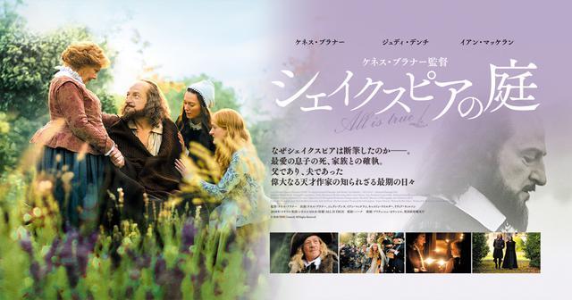 画像: 映画『シェイクスピアの庭』公式サイト