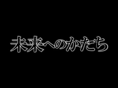 画像: 映画「未来へのかたち」特報 youtu.be