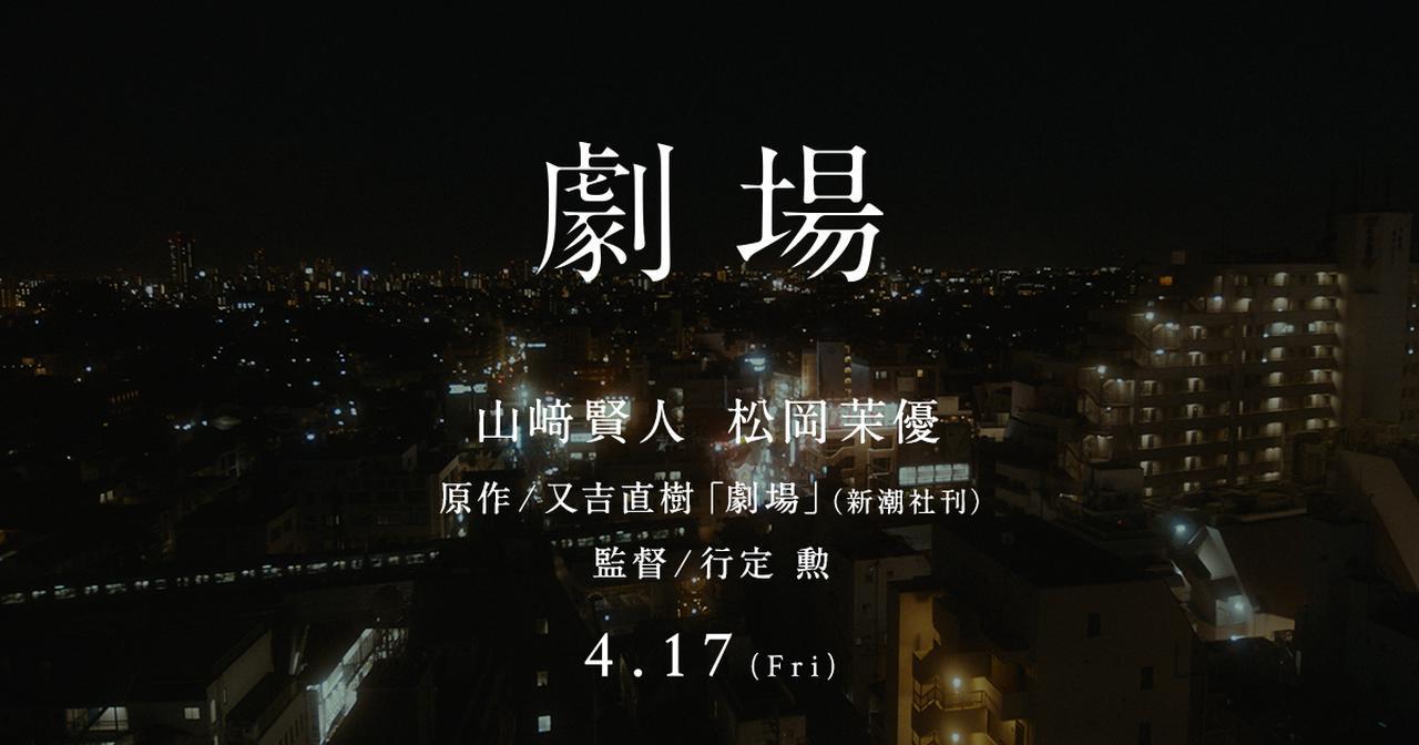 画像: 映画『劇場』オフィシャルサイト