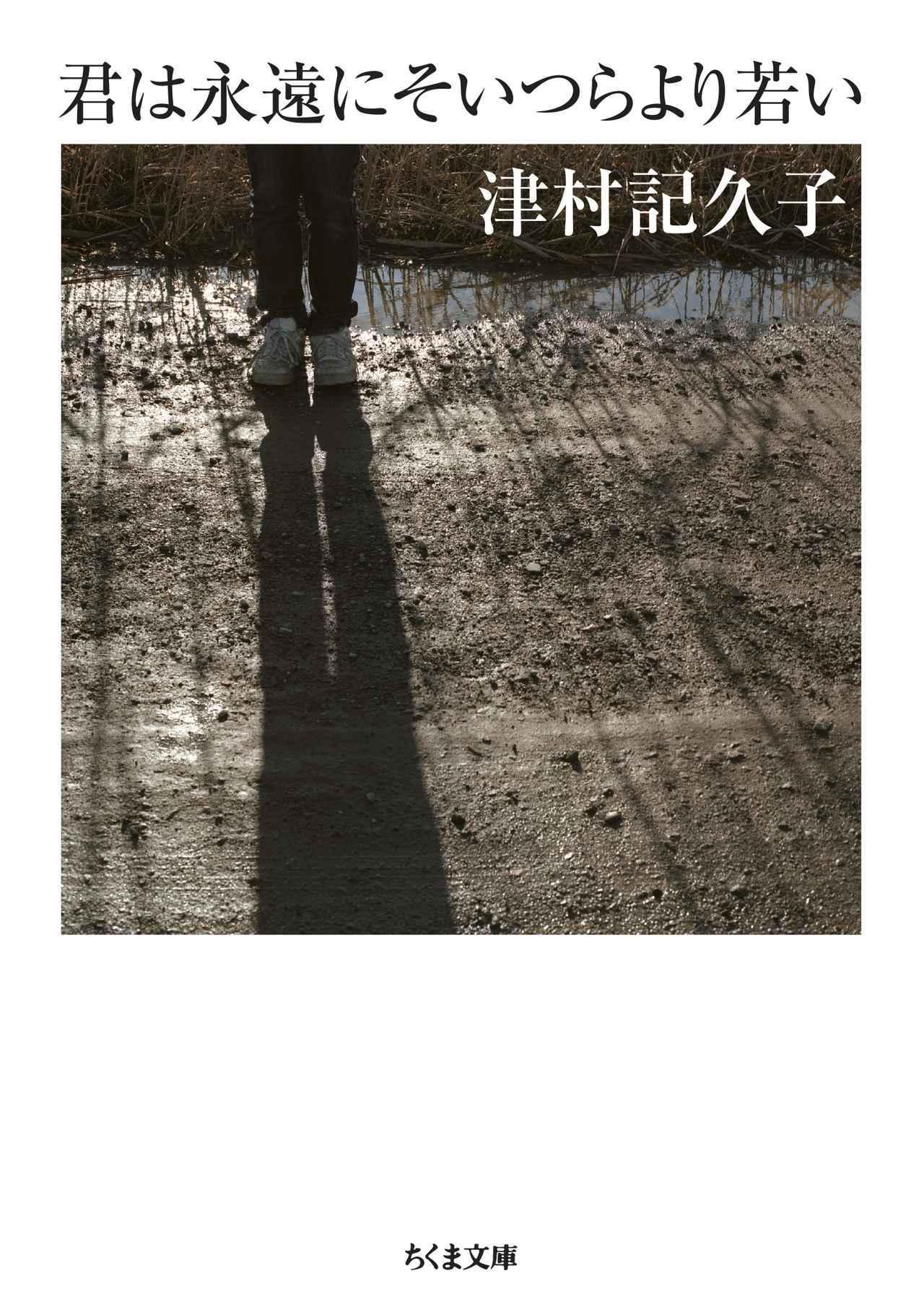 画像: 津村記久子著「君は永遠にそいつらより若い」(筑摩書房刊) 書影