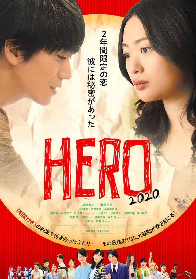 画像1: 廣瀬智紀、北原里英が<期限付き>の恋人に!演劇の世界から飛び出したハートウォーミング・コメディ!西条みつとし長編映画監督デビュー作『HERO 2020』