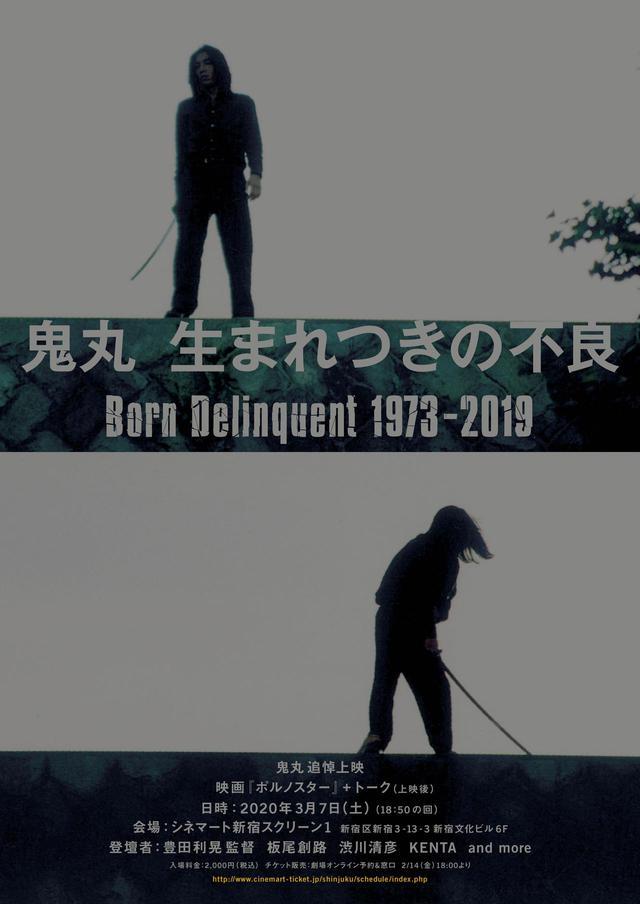 画像: 豊田利晃監督の追悼上映メッセージ