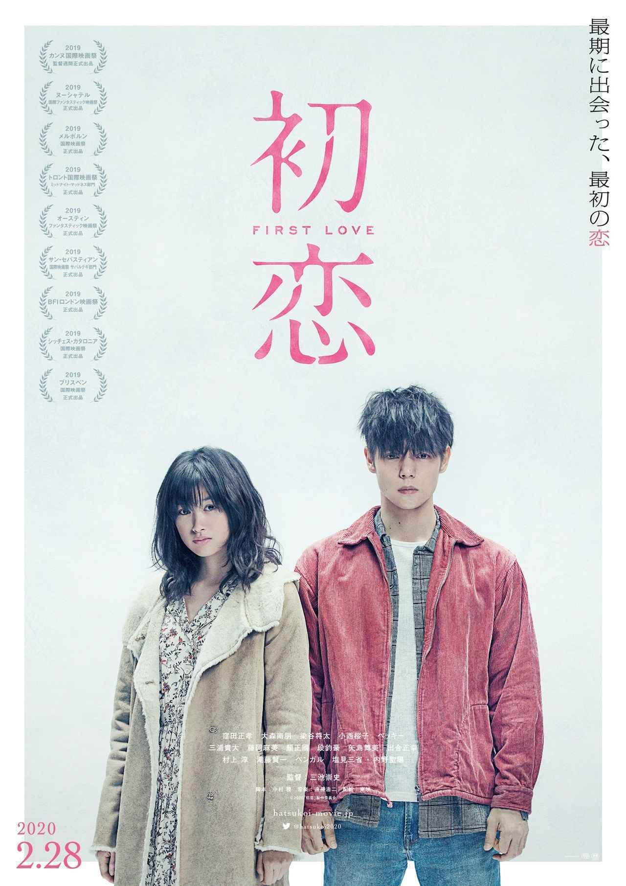 画像: (C)2020「初恋」製作委員会