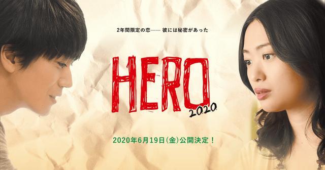 画像: 映画「HERO 2020」