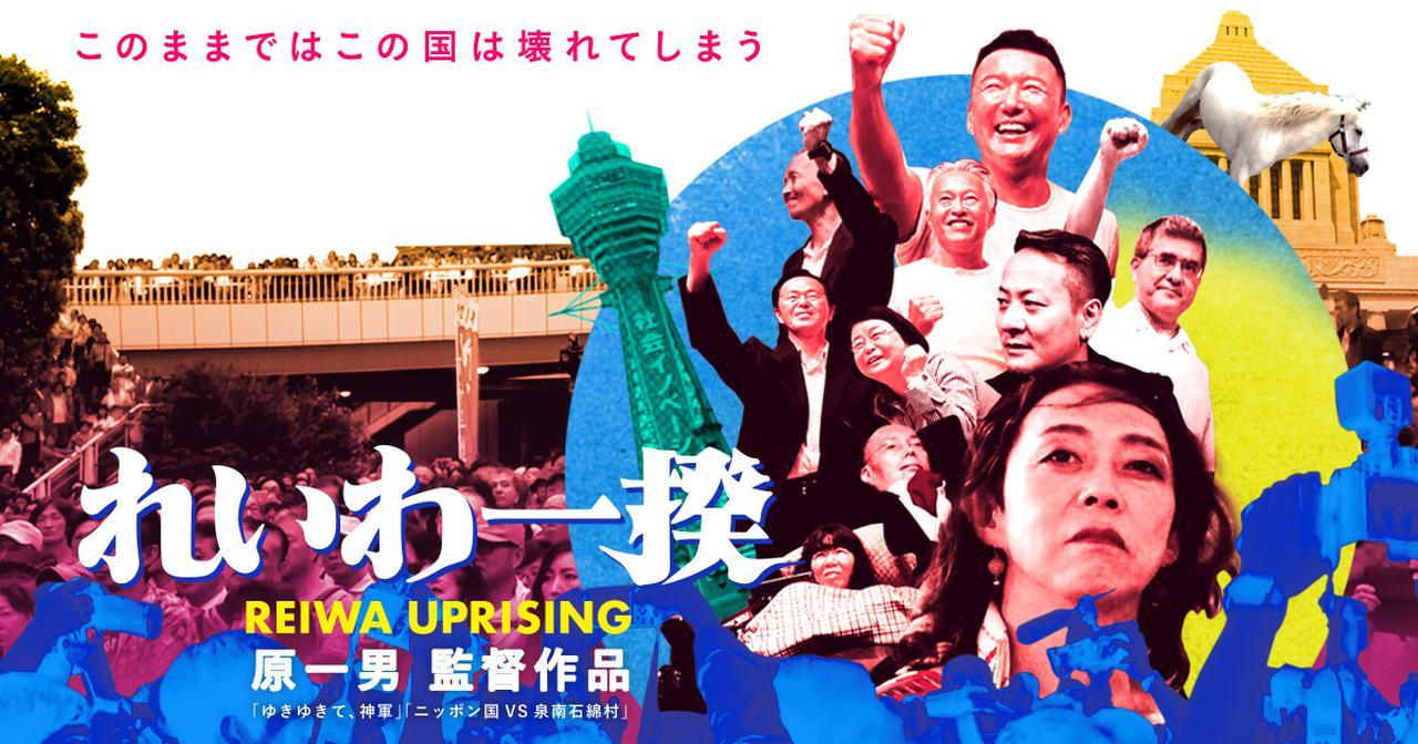 画像: 映画「れいわ一揆」公式ホームページ