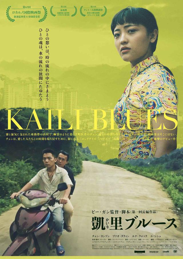 画像1: ©Blackfin(Beijing)Culture & MediaCo.,Ltd – Heaven Pictures(Beijing)The Movie Co., - LtdEdward DING – BI Gan / ReallyLikeFilms