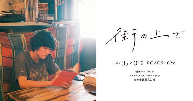 画像: 映画『街の上で』公式サイト|5.1 Roadshow