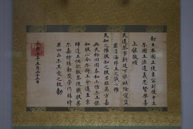 画像: 明永楽帝勅書 中国・明時代 相国寺蔵 重要文化財