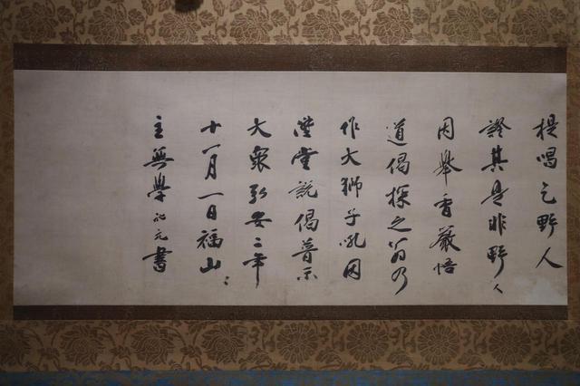 画像1: 近世の茶の湯の影の主人公? 後水尾天皇と相国寺