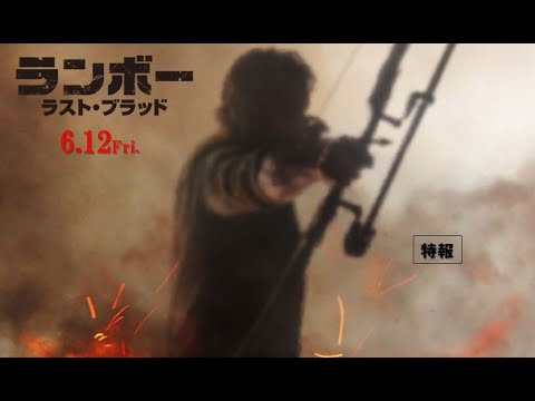 画像: 【公式】『ランボー ラスト・ブラッド』6.12公開/特報 youtu.be